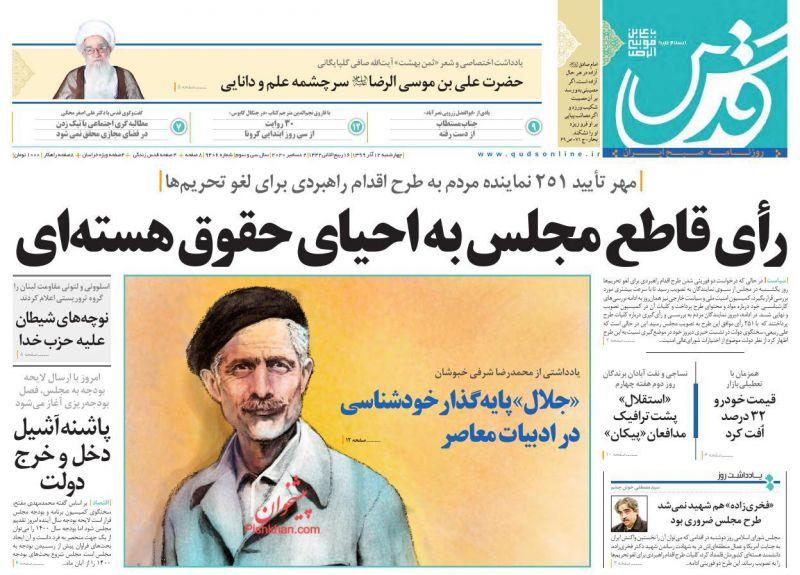 عناوین اخبار روزنامه قدس در روز چهارشنبه ۱۲ آذر