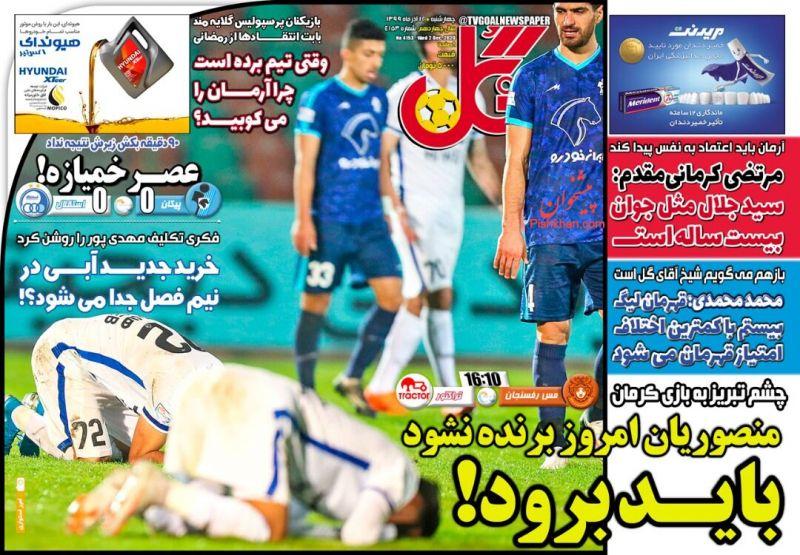 عناوین اخبار روزنامه گل در روز چهارشنبه ۱۲ آذر