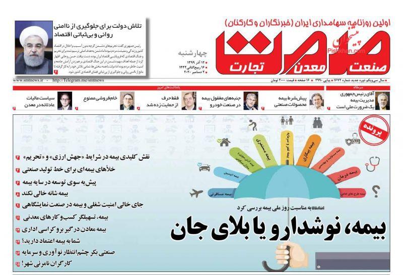 عناوین اخبار روزنامه صمت در روز چهارشنبه ۱۲ آذر
