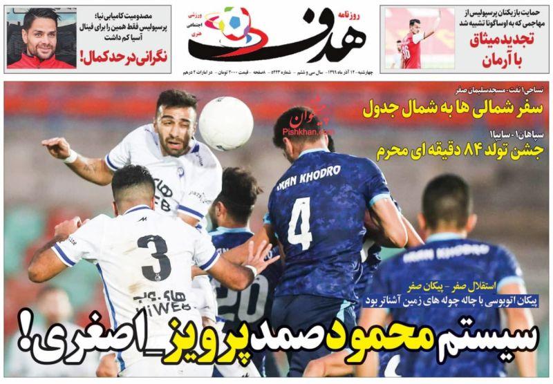 عناوین اخبار روزنامه هدف در روز چهارشنبه ۱۲ آذر