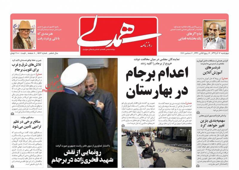 عناوین اخبار روزنامه همدلی در روز چهارشنبه ۱۲ آذر