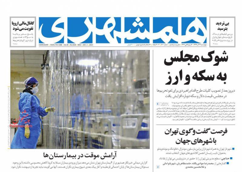 عناوین اخبار روزنامه همشهری در روز چهارشنبه ۱۲ آذر