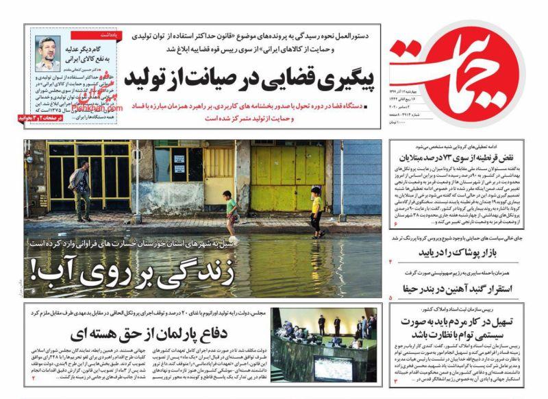 عناوین اخبار روزنامه حمایت در روز چهارشنبه ۱۲ آذر