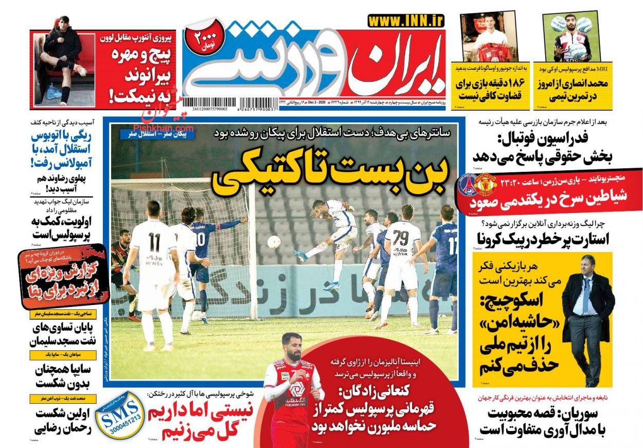 عناوین اخبار روزنامه ایران ورزشی در روز چهارشنبه ۱۲ آذر