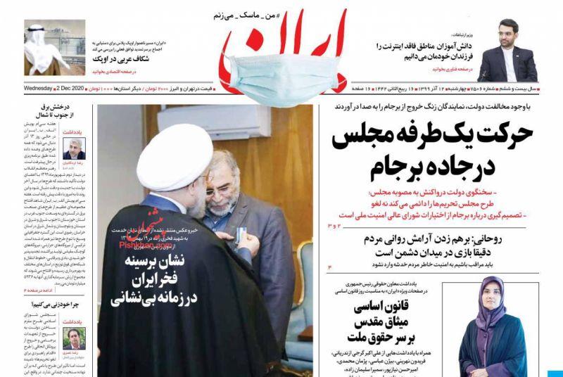 عناوین اخبار روزنامه ایران در روز چهارشنبه ۱۲ آذر