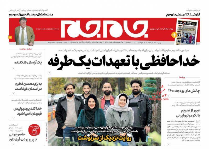 عناوین اخبار روزنامه جام جم در روز چهارشنبه ۱۲ آذر