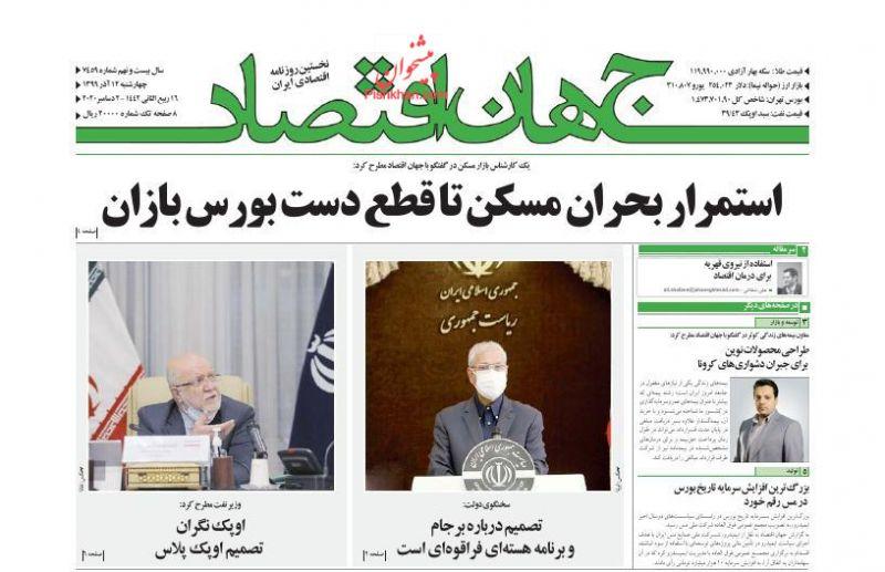عناوین اخبار روزنامه جهان اقتصاد در روز چهارشنبه ۱۲ آذر