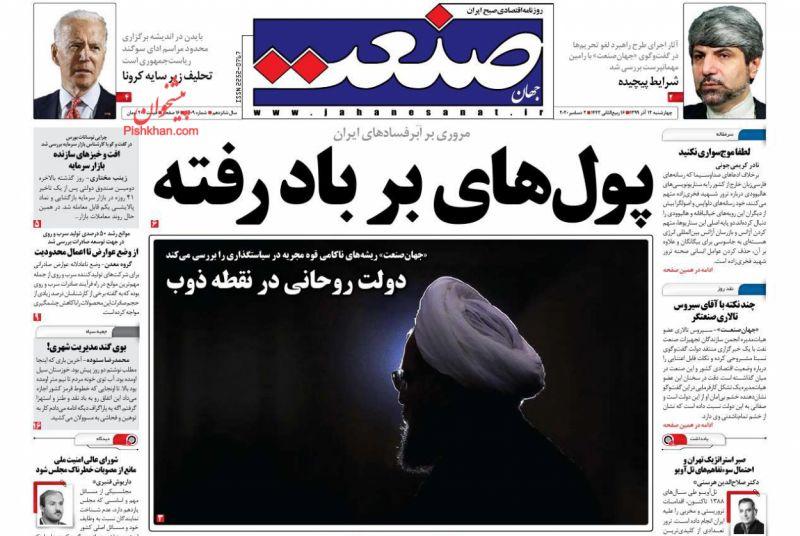 عناوین اخبار روزنامه جهان صنعت در روز چهارشنبه ۱۲ آذر
