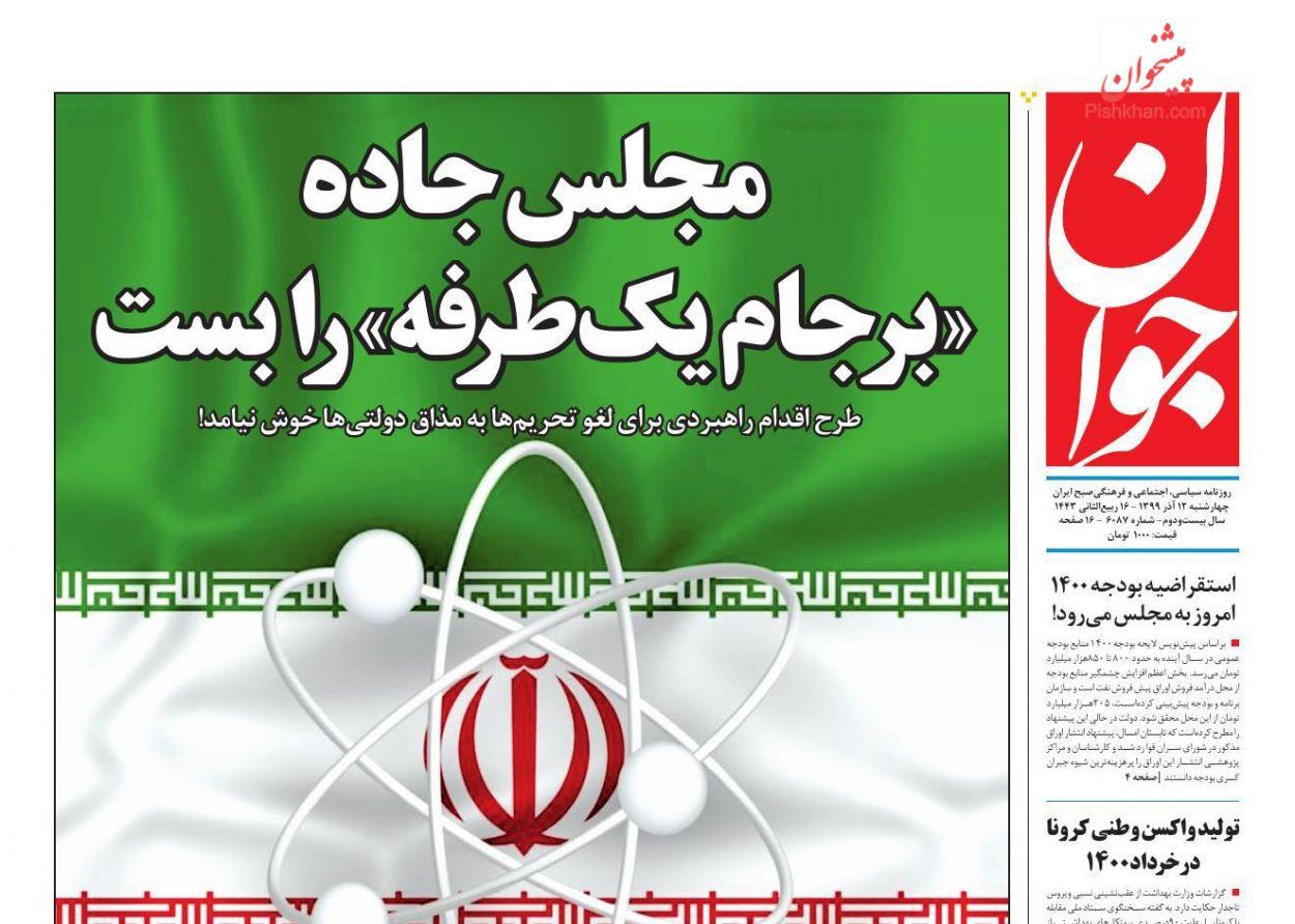 عناوین اخبار روزنامه جوان در روز چهارشنبه ۱۲ آذر