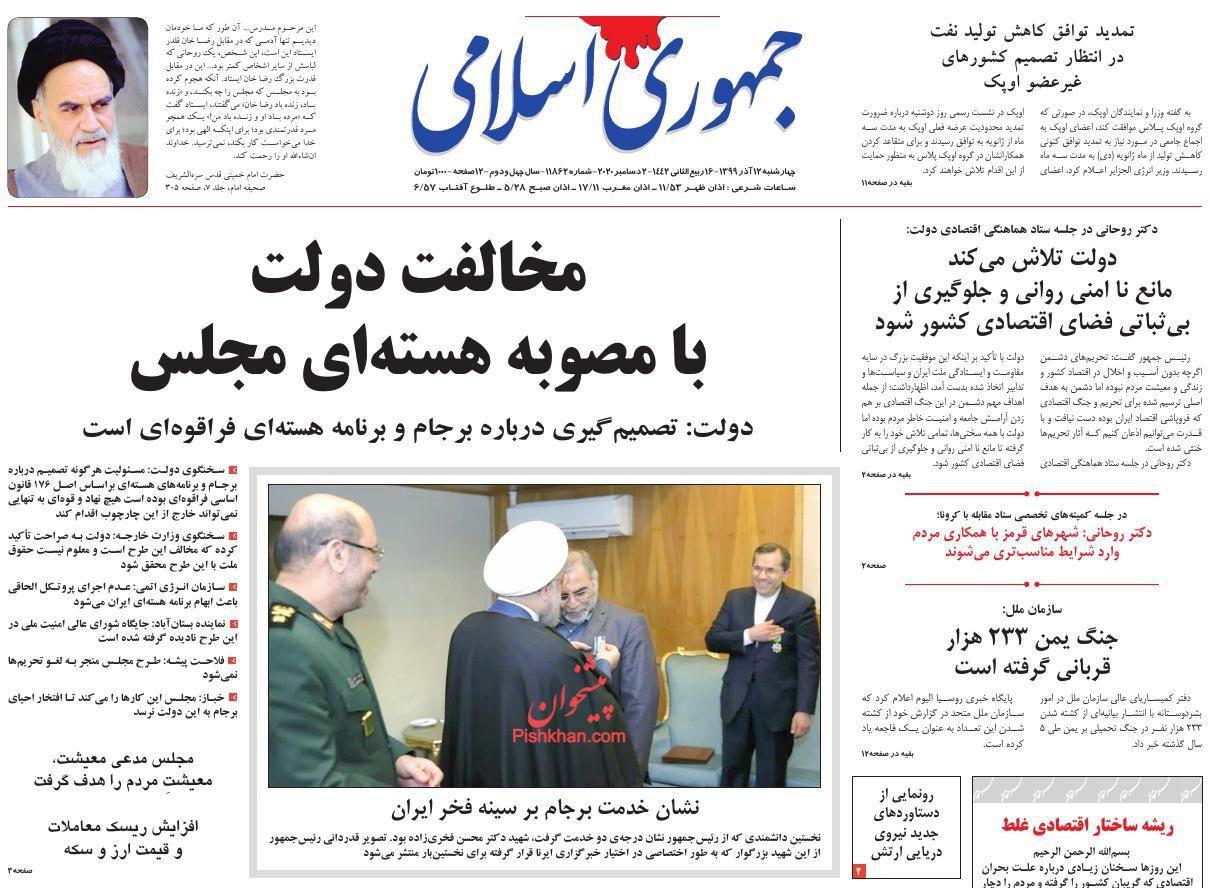عناوین اخبار روزنامه جمهوری اسلامی در روز چهارشنبه ۱۲ آذر