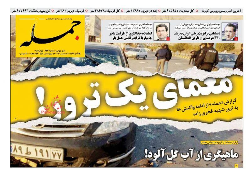 عناوین اخبار روزنامه جمله در روز چهارشنبه ۱۲ آذر