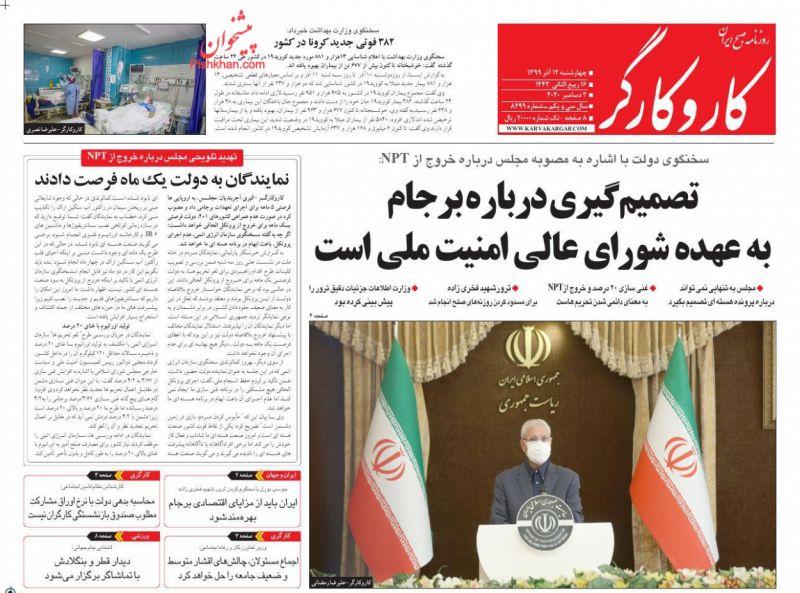 عناوین اخبار روزنامه کار و کارگر در روز چهارشنبه ۱۲ آذر