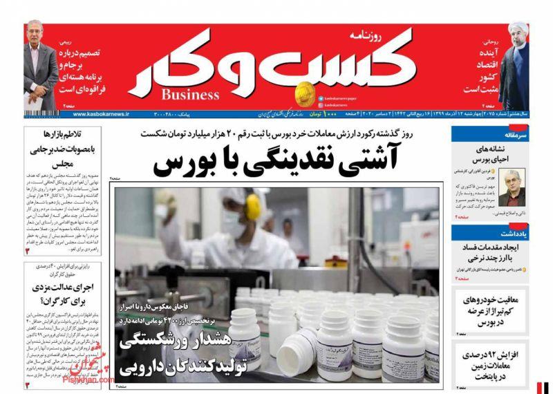 عناوین اخبار روزنامه كسب و كار در روز چهارشنبه ۱۲ آذر