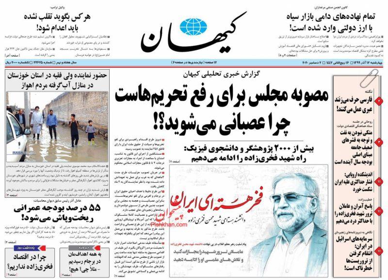 عناوین اخبار روزنامه کيهان در روز چهارشنبه ۱۲ آذر