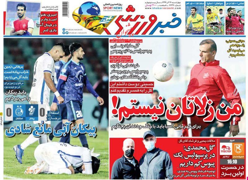عناوین اخبار روزنامه خبر ورزشی در روز چهارشنبه ۱۲ آذر