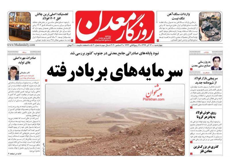 عناوین اخبار روزنامه روزگار معدن در روز چهارشنبه ۱۲ آذر