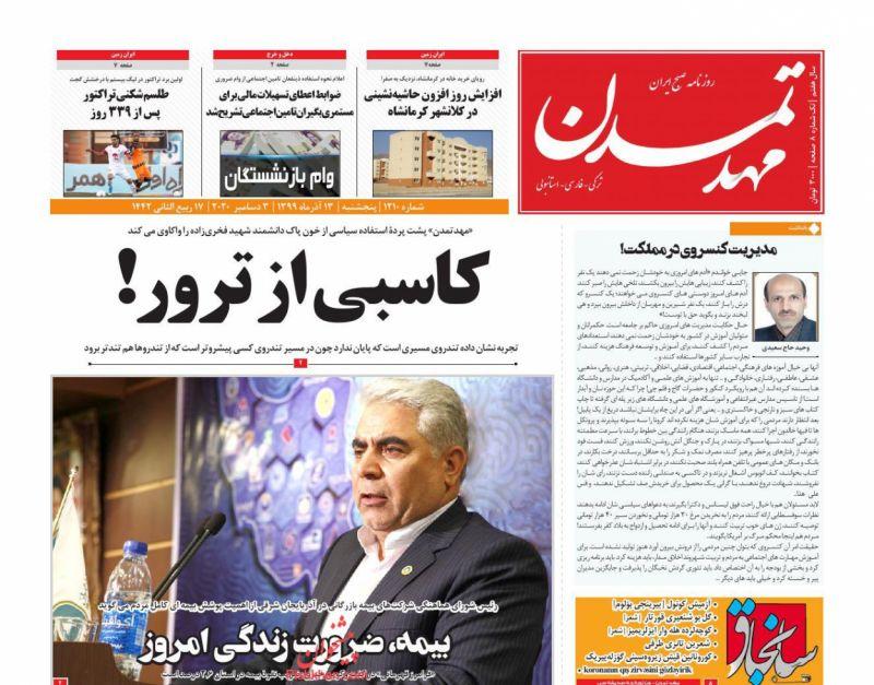 عناوین اخبار روزنامه مهد تمدن در روز چهارشنبه ۱۲ آذر