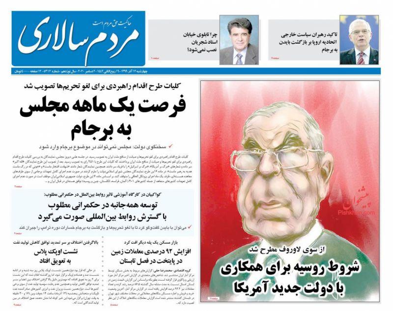 عناوین اخبار روزنامه مردم سالاری در روز چهارشنبه ۱۲ آذر