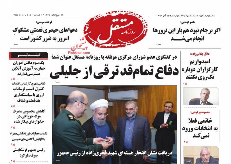 عناوین اخبار روزنامه مستقل در روز چهارشنبه ۱۲ آذر