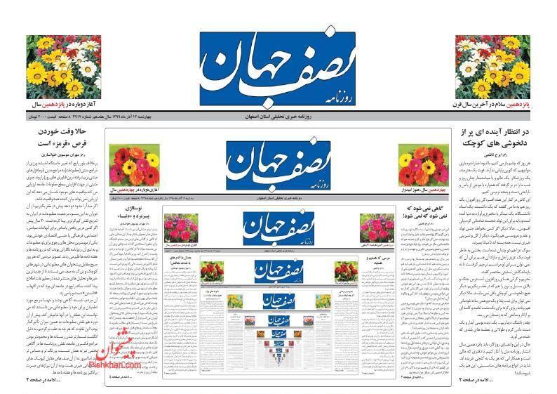 عناوین اخبار روزنامه نصف جهان در روز چهارشنبه ۱۲ آذر
