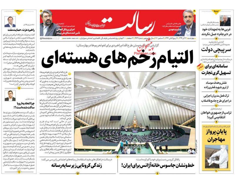 عناوین اخبار روزنامه رسالت در روز چهارشنبه ۱۲ آذر