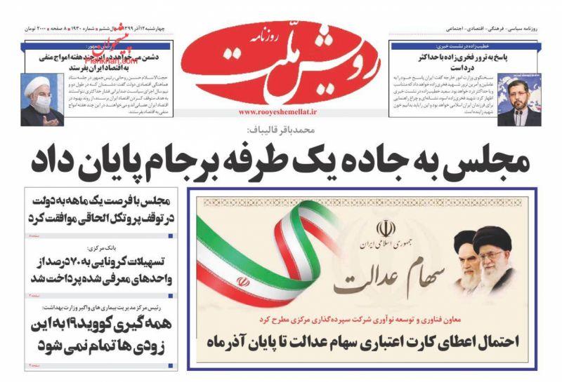 عناوین اخبار روزنامه رویش ملت در روز چهارشنبه ۱۲ آذر