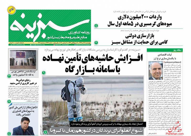 عناوین اخبار روزنامه سبزینه در روز چهارشنبه ۱۲ آذر