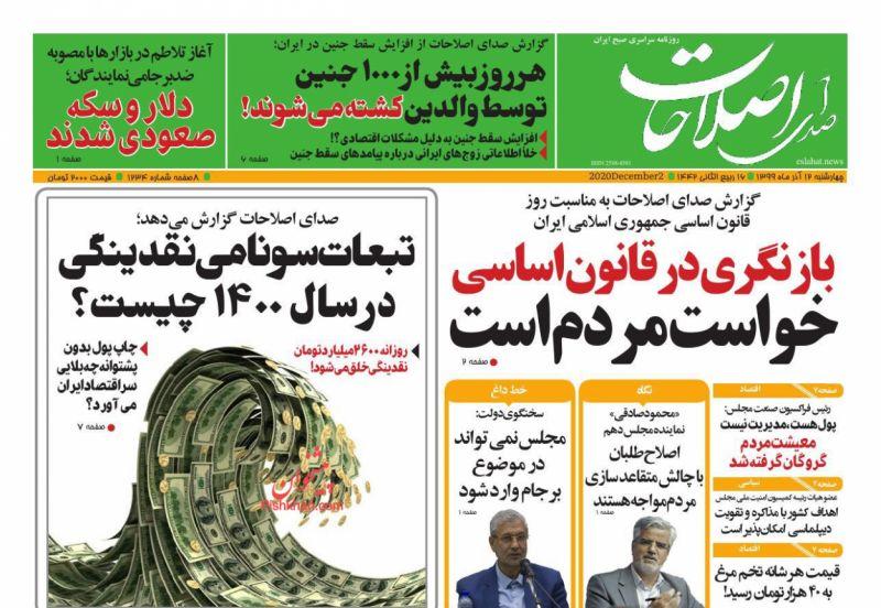 عناوین اخبار روزنامه صدای اصلاحات در روز چهارشنبه ۱۲ آذر
