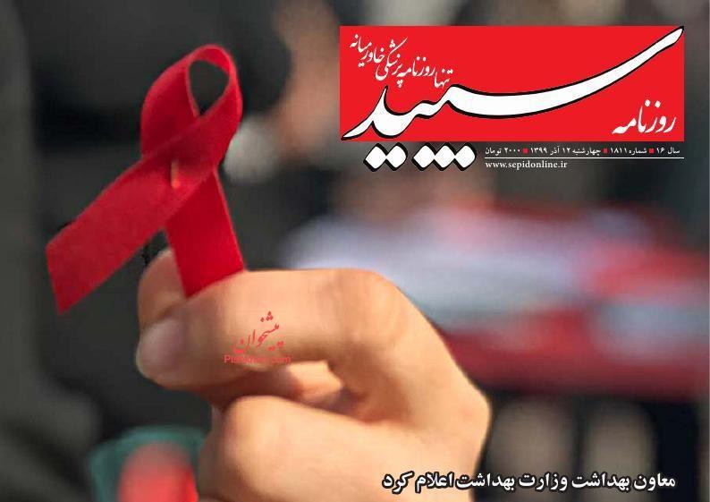 عناوین اخبار روزنامه سپید در روز چهارشنبه ۱۲ آذر