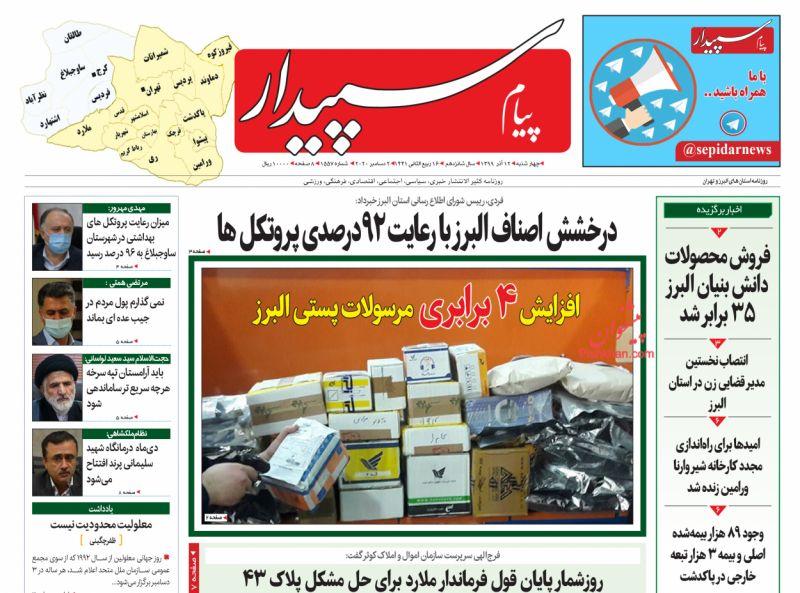عناوین اخبار روزنامه پیام سپیدار در روز چهارشنبه ۱۲ آذر