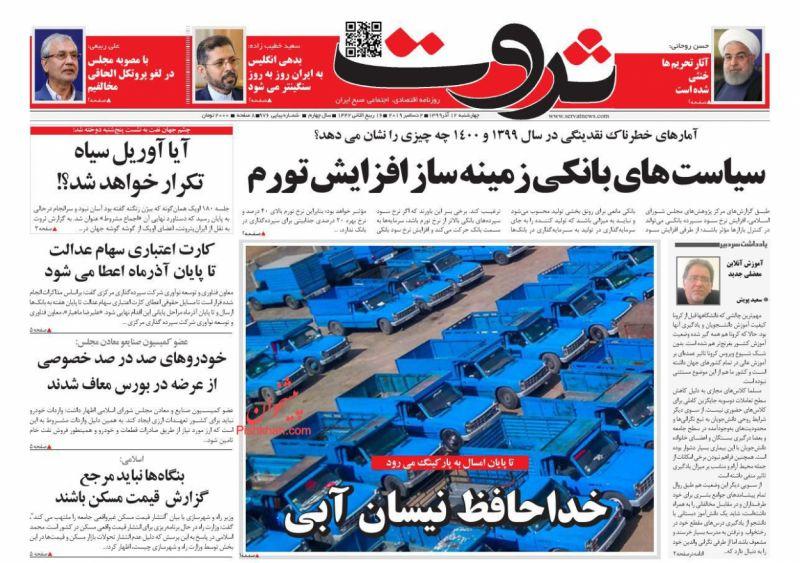 عناوین اخبار روزنامه ثروت در روز چهارشنبه ۱۲ آذر