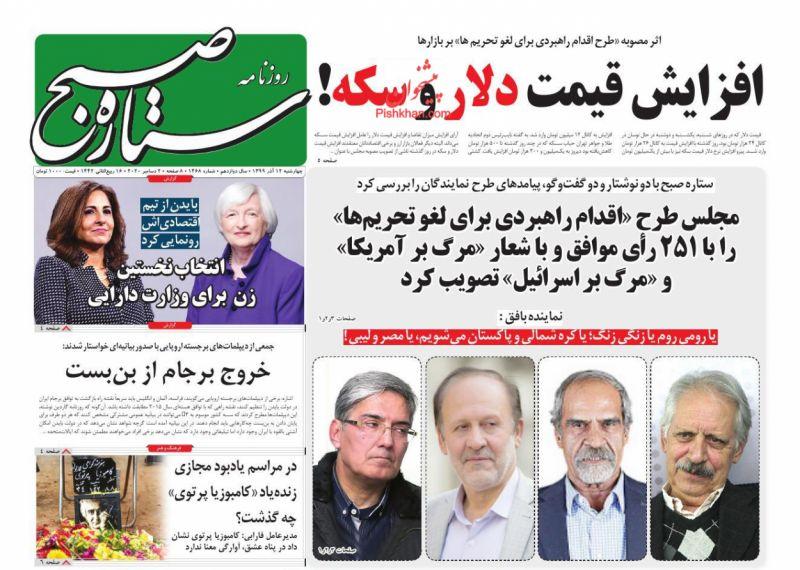 عناوین اخبار روزنامه ستاره صبح در روز چهارشنبه ۱۲ آذر