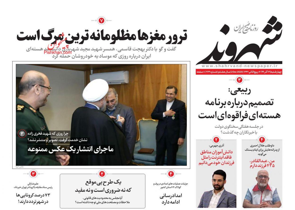 عناوین اخبار روزنامه شهروند در روز چهارشنبه ۱۲ آذر