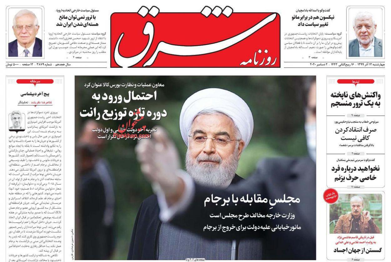 عناوین اخبار روزنامه شرق در روز چهارشنبه ۱۲ آذر