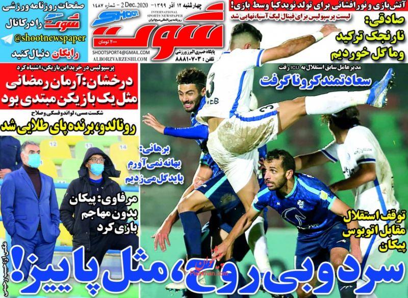 عناوین اخبار روزنامه شوت در روز چهارشنبه ۱۲ آذر