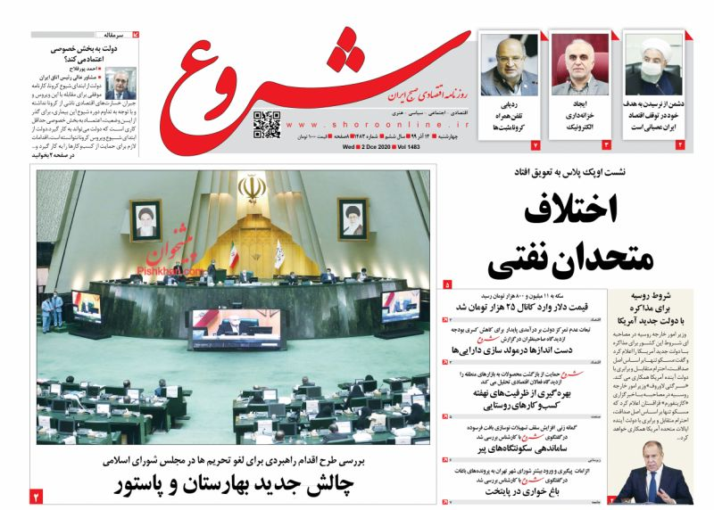 عناوین اخبار روزنامه شروع در روز چهارشنبه ۱۲ آذر