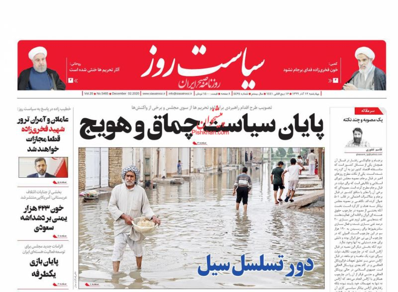 عناوین اخبار روزنامه سیاست روز در روز چهارشنبه ۱۲ آذر