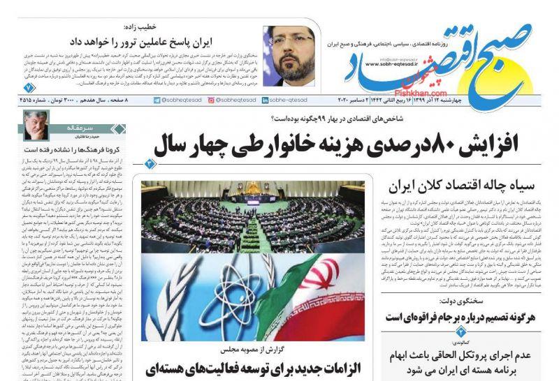 عناوین اخبار روزنامه صبح اقتصاد در روز چهارشنبه ۱۲ آذر