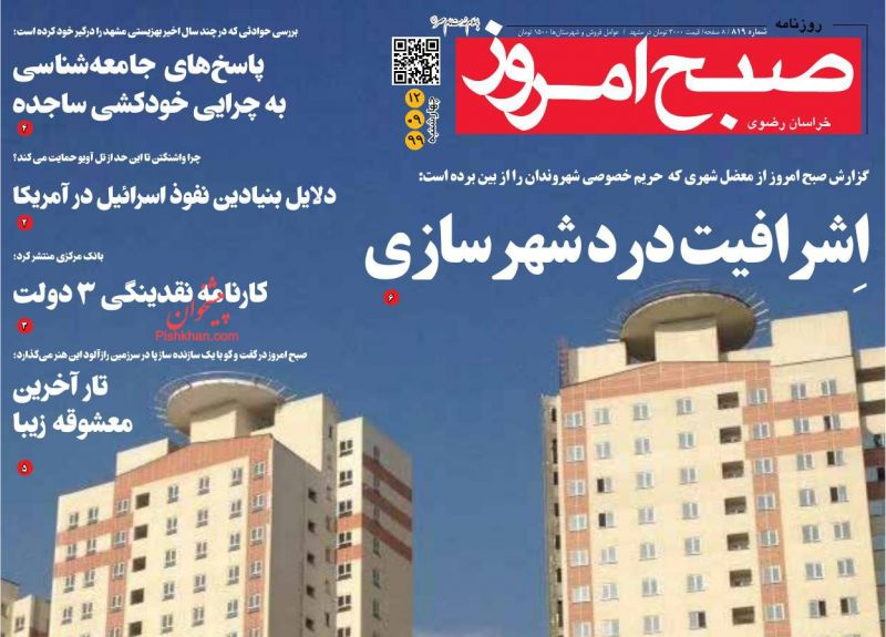 عناوین اخبار روزنامه صبح امروز در روز چهارشنبه ۱۲ آذر