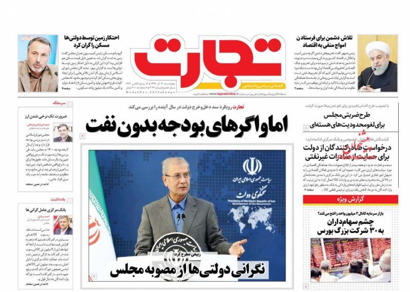 عناوین اخبار روزنامه تجارت در روز چهارشنبه ۱۲ آذر