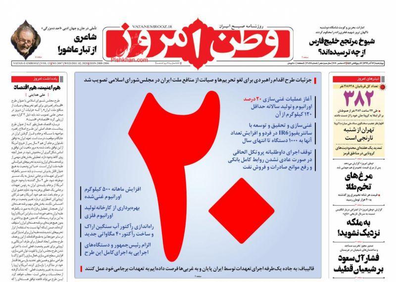 عناوین اخبار روزنامه وطن امروز در روز چهارشنبه ۱۲ آذر