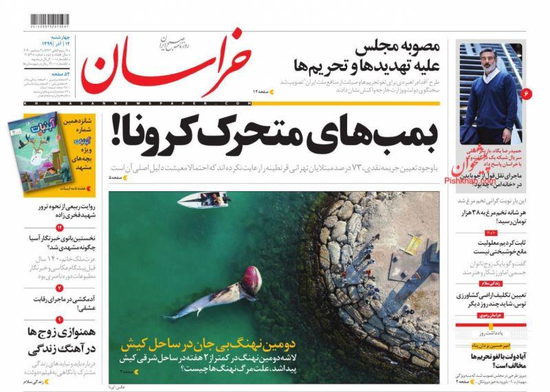 عناوین اخبار روزنامه خراسان در روز چهارشنبه ۱۲ آذر