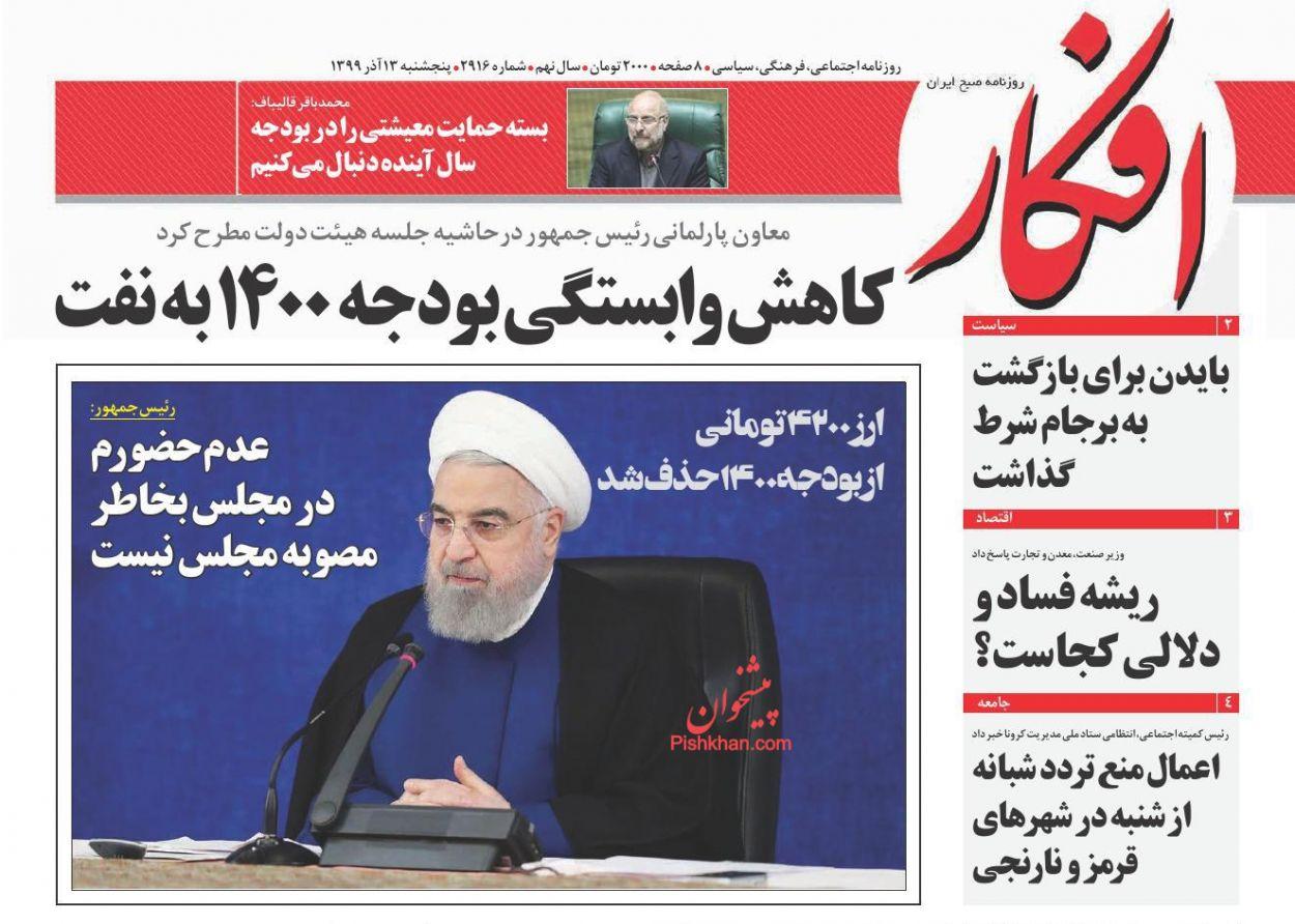 عناوین اخبار روزنامه افکار در روز پنجشنبه ۱۳ آذر