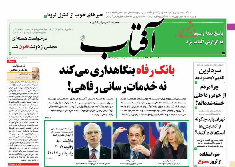 عناوین اخبار روزنامه آفتاب یزد در روز پنجشنبه ۱۳ آذر