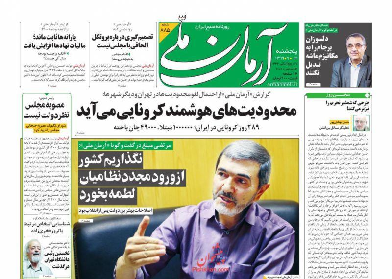 عناوین اخبار روزنامه آرمان ملی در روز پنجشنبه ۱۳ آذر