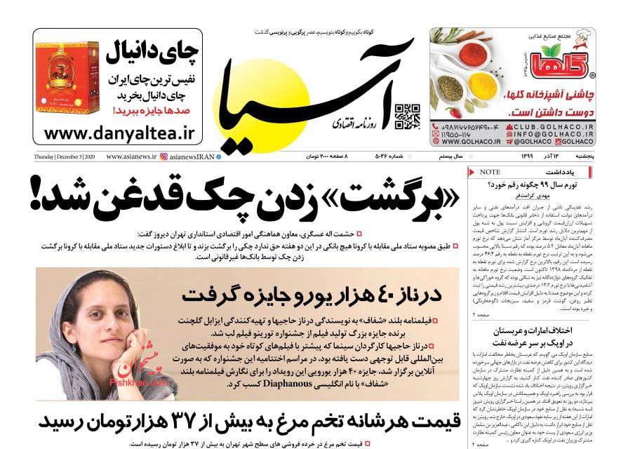 عناوین اخبار روزنامه آسیا در روز پنجشنبه ۱۳ آذر