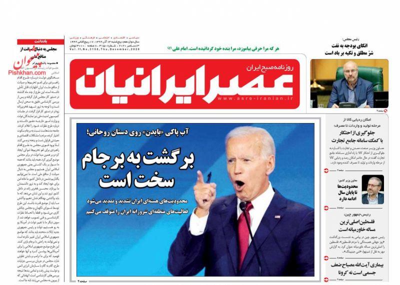 عناوین اخبار روزنامه عصر ایرانیان در روز پنجشنبه ۱۳ آذر