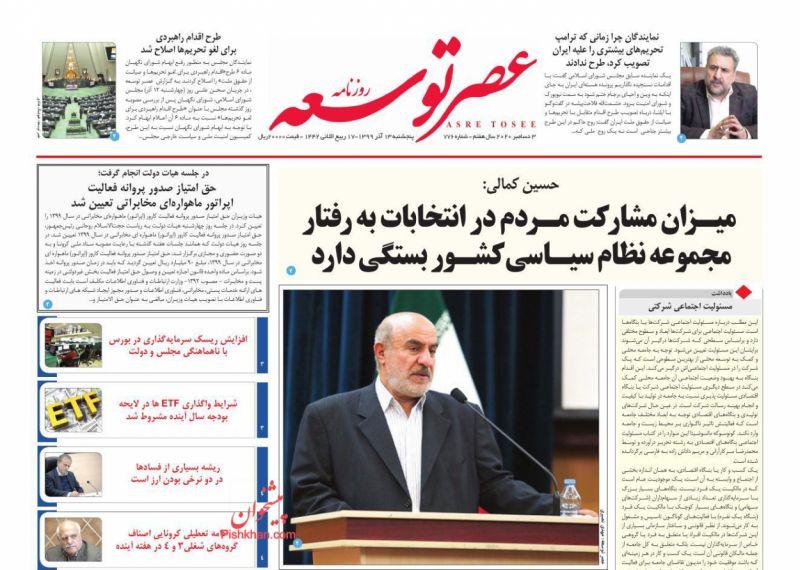 عناوین اخبار روزنامه عصر توسعه در روز پنجشنبه ۱۳ آذر