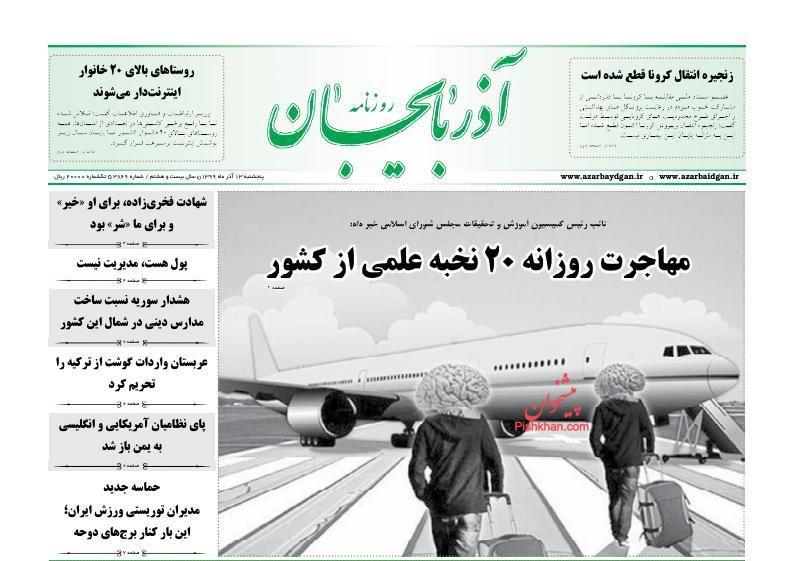 عناوین اخبار روزنامه آذربایجان در روز پنجشنبه ۱۳ آذر