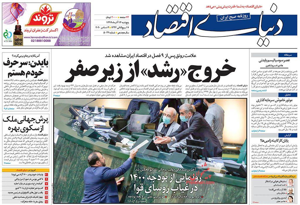 عناوین اخبار روزنامه دنیای اقتصاد در روز پنجشنبه ۱۳ آذر